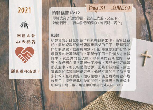 國宣大會40天禱告Day31