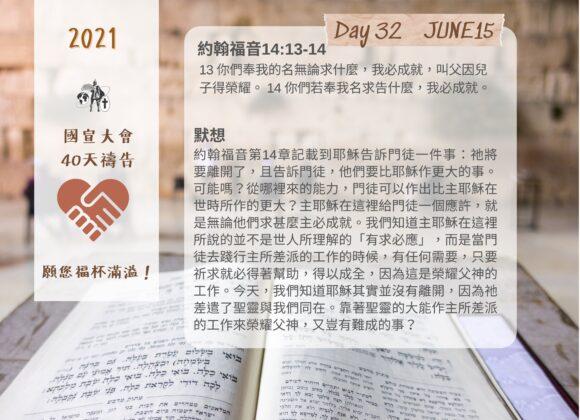 國宣大會40天禱告Day32