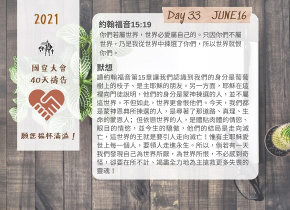 國宣大會40天禱告Day33