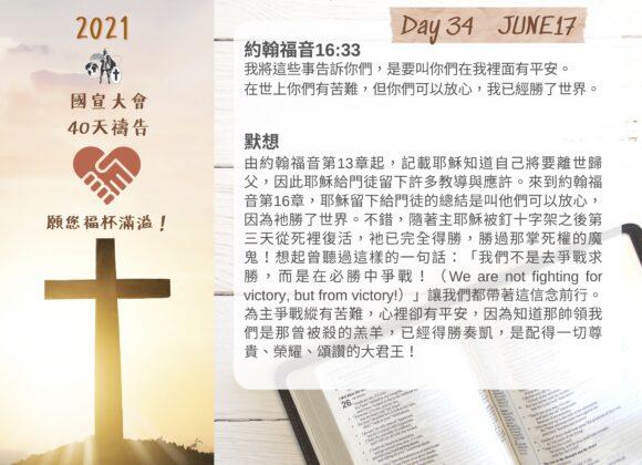 國宣大會40天禱告Day34