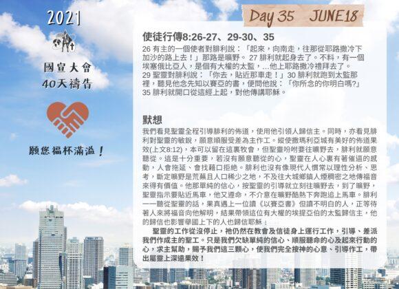 國宣大會40天禱告Day35