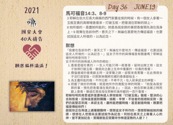 國宣大會40天禱告Day36