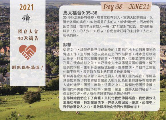國宣大會40天禱告Day38