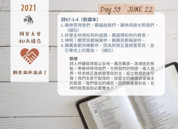 國宣大會40天禱告Day39