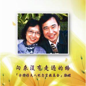 余德淳夫人紀念宣教基金