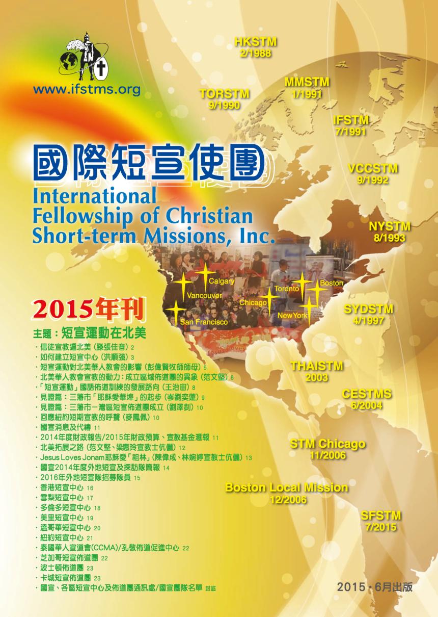 國宣年刊 2015