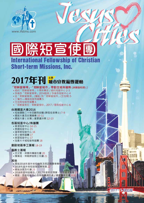國宣年刊 2017