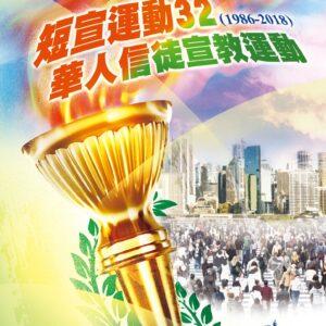 短宣運動32(1986-2018)——華人信徒宣教運動