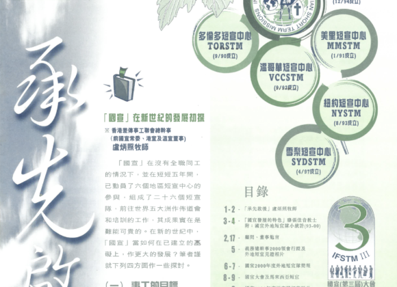國宣年刊 2001