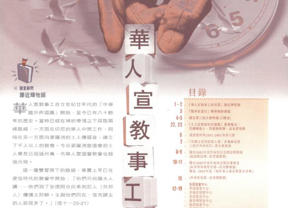 國宣年刊 2002