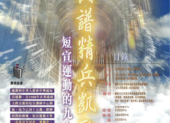 國宣年刊 2003