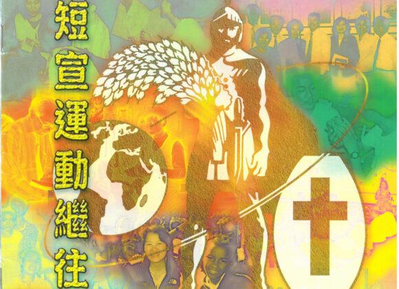 國宣年刊 2004