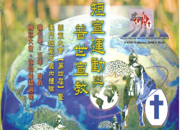 國宣年刊 2006