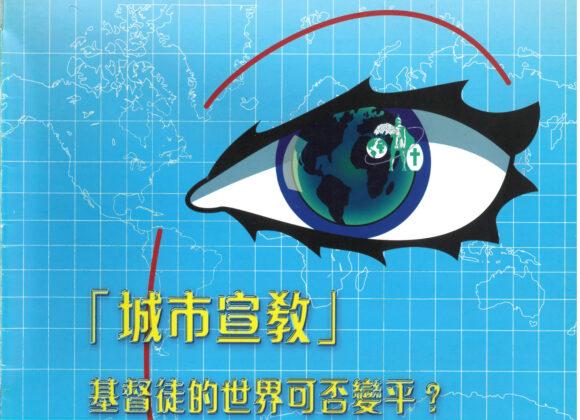 國宣年刊 2007