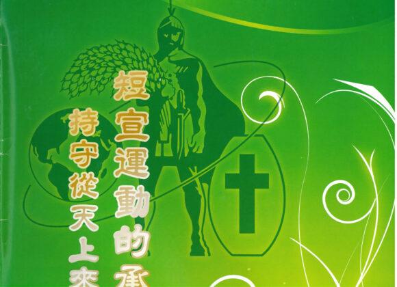 國宣年刊 2008