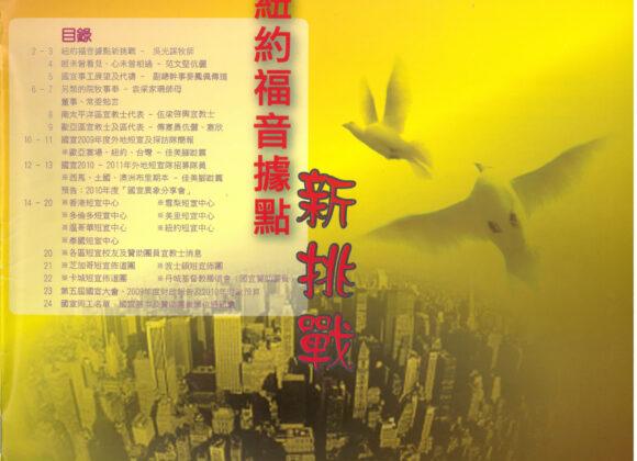 國宣年刊 2010