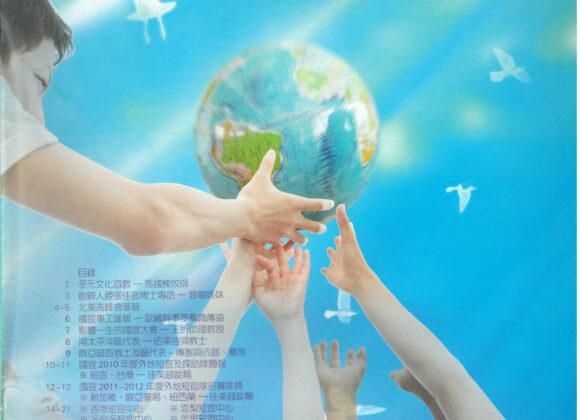 國宣年刊 2011
