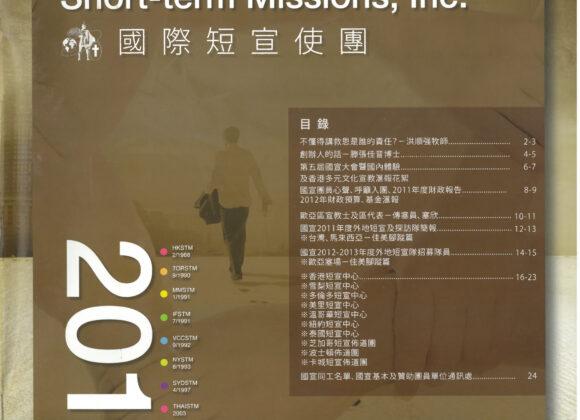 國宣年刊 2012