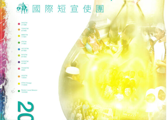 國宣年刊 2013