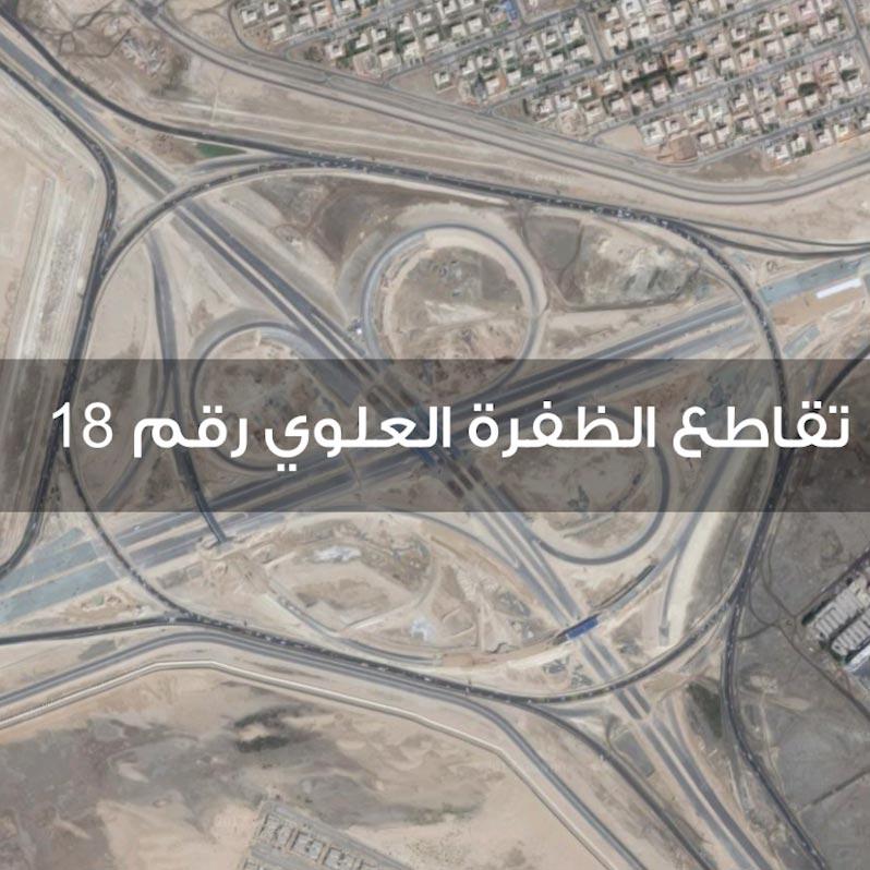 Intersection of Mussaffah No. 18