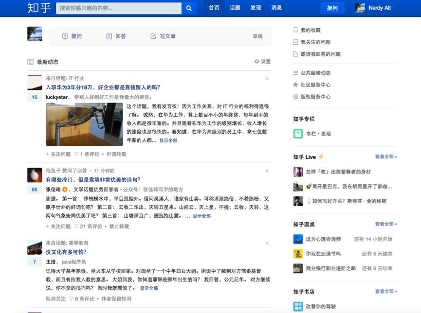 Figure 1. Zhihu Homepage