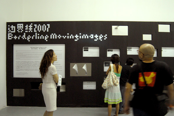 <em>Borderline '07</em> at Platform China