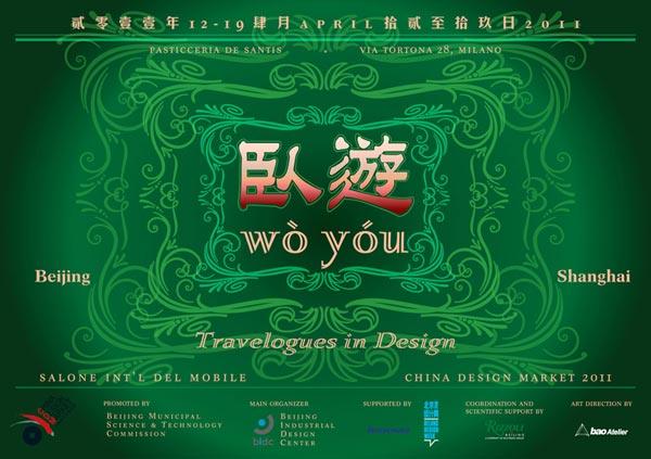 CDM 2011 press visuals