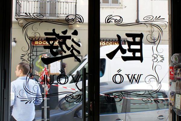 <em>WòYóu</em> at Pasticceria, Milan