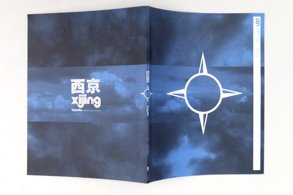 Xijing Men catalogue cover