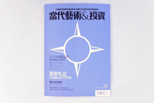cover of  <em>Art & Investment</em> magazine | March 2011