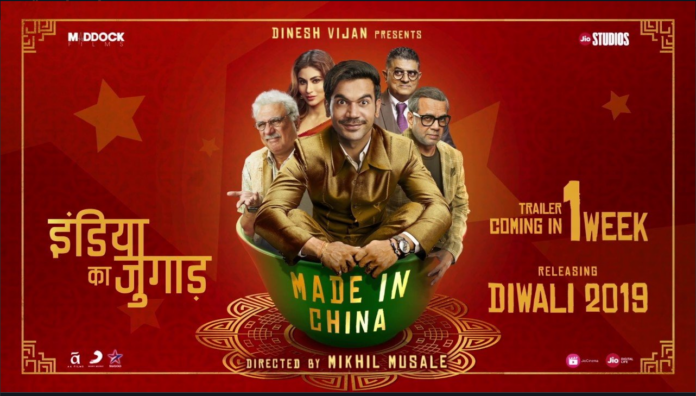 First look poster of Made In China