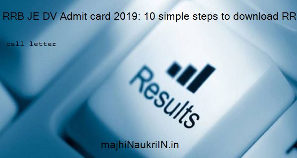 RRB JE DV Admit card 2019: 10 simple steps to download RRB Document Verification, Medical Examination e 8