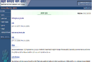 Bihar SSC 1st Inter Level CC Mains 2020 Last Date Again Extended for 12140 Vacancies @bssc.bih.nic.in 3