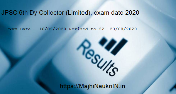 JPSC 6th Dy Collector (Limited), exam date 2020 1