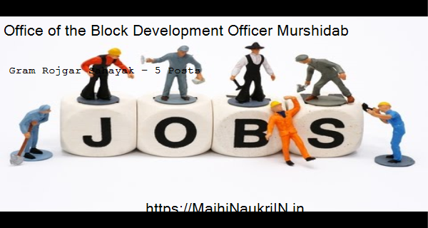 Office of the Block Development Officer Murshidab vacancy for Gram Rojgar Sahayak – 5 Posts, Recruitment 2020 3