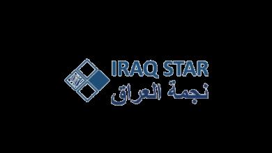 Photo of مجموعة نجمة العراق