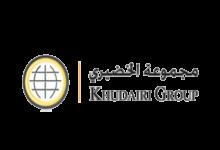 Photo of مجموعة الخضيري