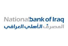 Photo of البنك الوطني العراقي