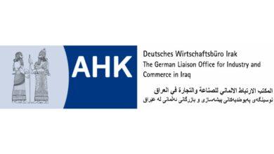 Photo of IBBC توقع مذكرة تفاهم مع مكتب الاتصال الألماني للتجارة والصناعة