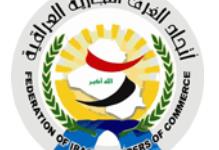 Photo of اتحاد الغرف التجارية العراقية