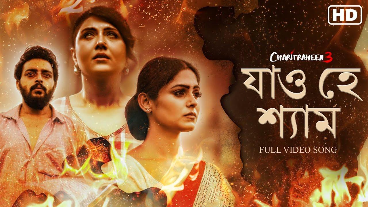 bengali jao hey shyam charitraheen 3 nikhita gandhi