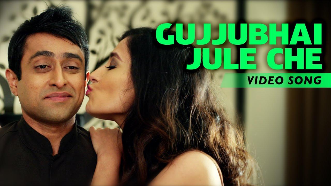gujarati gujjubhai jule che gujjubhai the great
