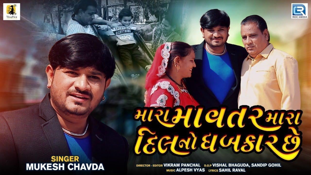 gujarati mara mavtar mara dil na dhabkar chhe mukesh