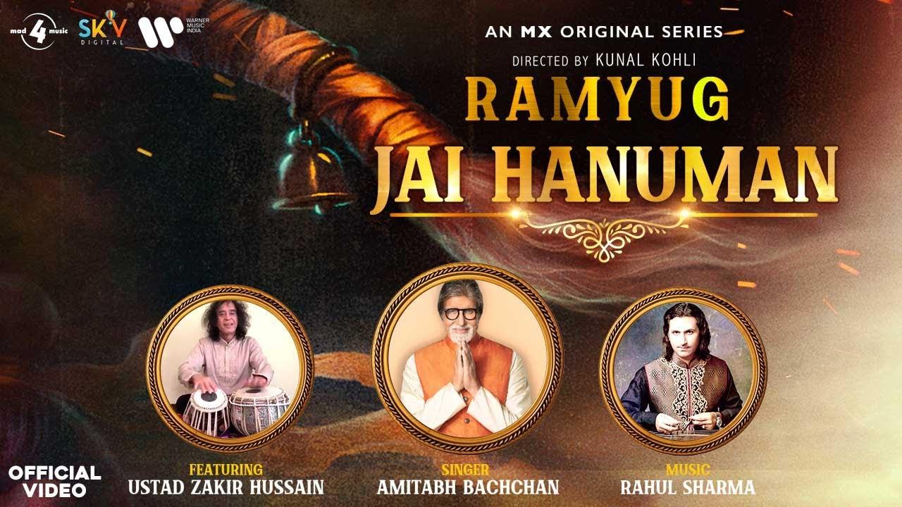 jai hanuman ramyug shri amitabh bachchan