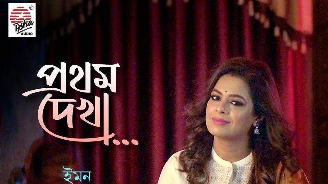 prothom dekha iman chakraborty e1619685269243