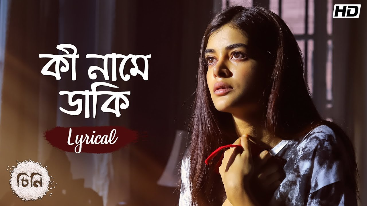 Bengali ki naamey daaki shubhamita