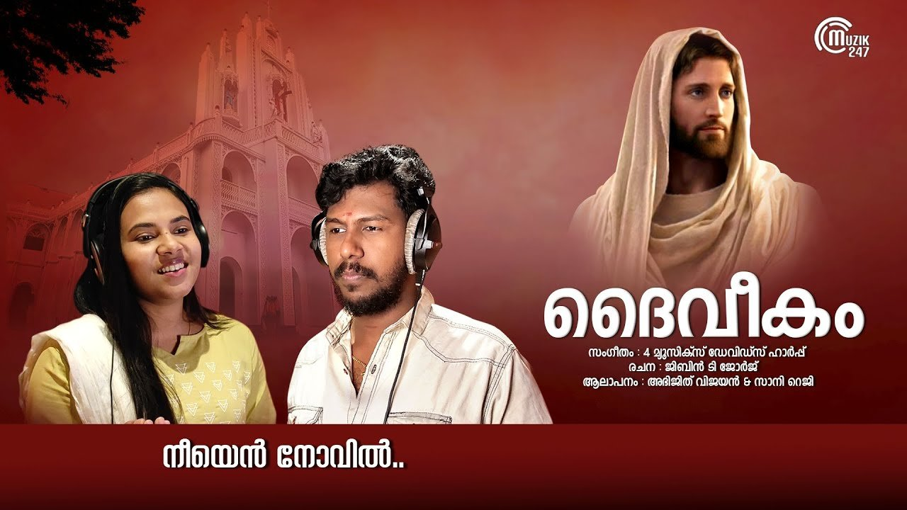 Malayalam neeyen novil daiveekam abhijith sani