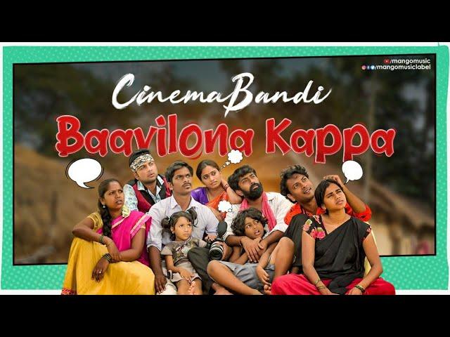 Telugu baavilona kappa cinema bandi sirish