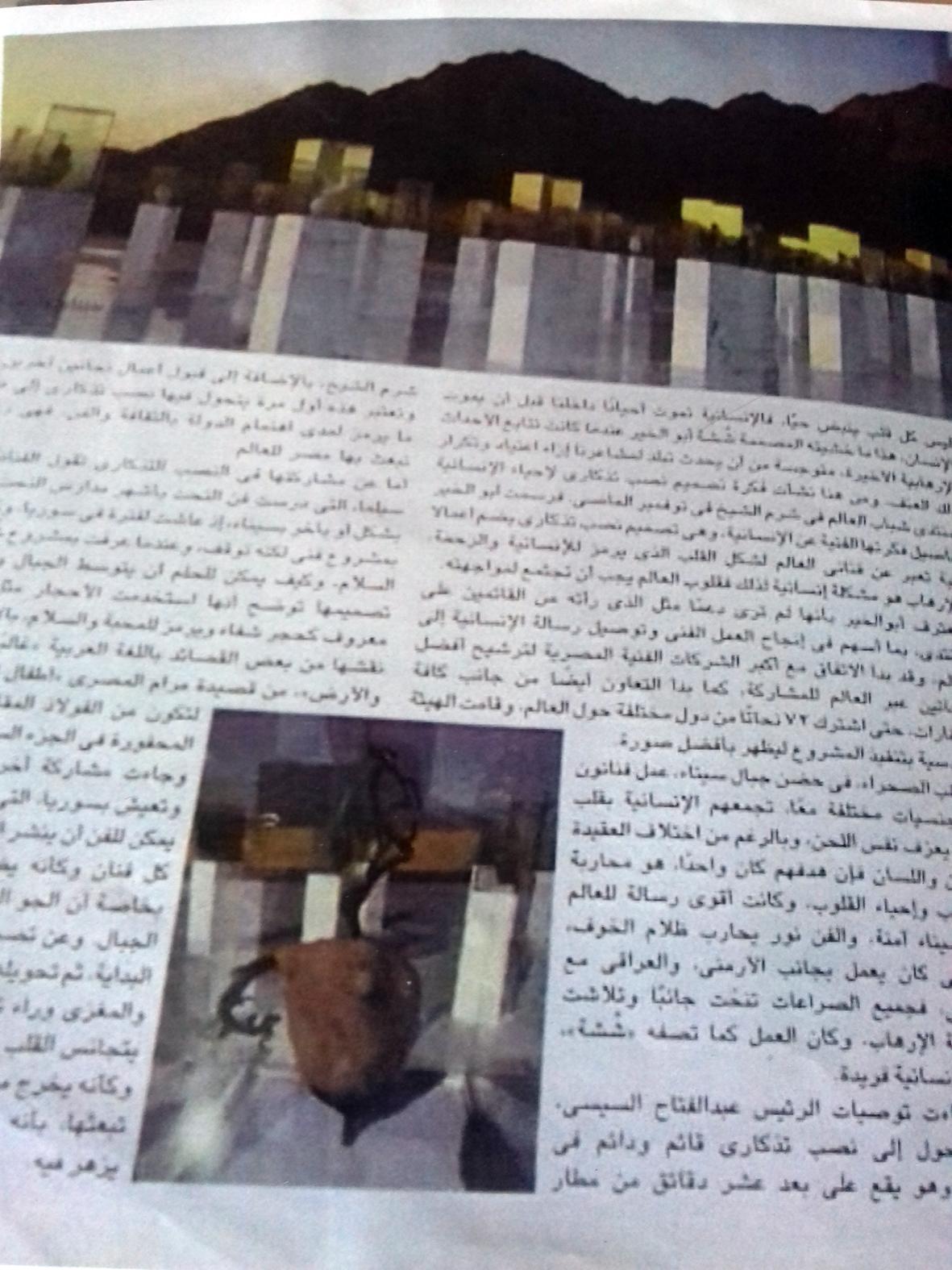 Al beit magazine, Egypte