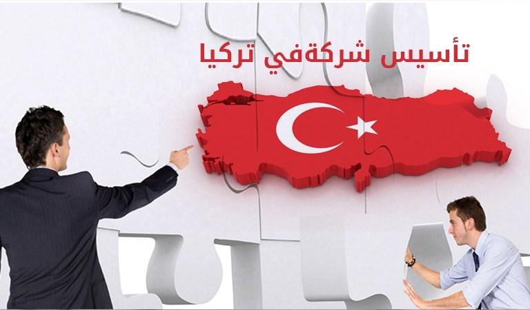 تأسيس شركتك في تركيا